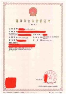 徐州资质代办